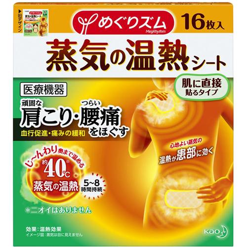 腰痛・股関節痛予防