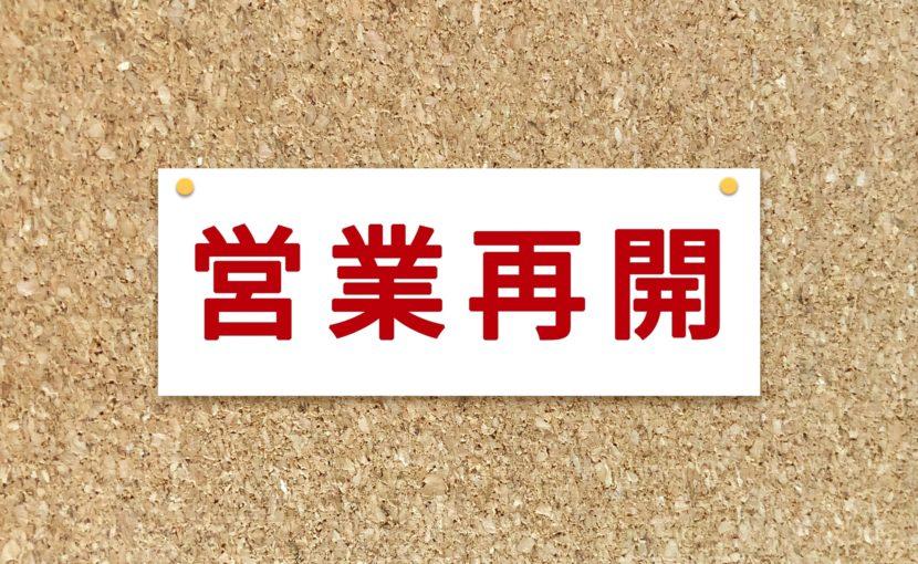 マタニティ整体名古屋店 営業再開